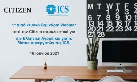 1ο Διαδικτυακό Σεμινάριο Citizen-ICS